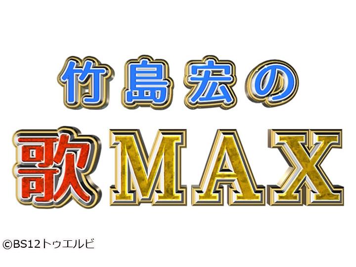 竹島宏の歌MAX #371