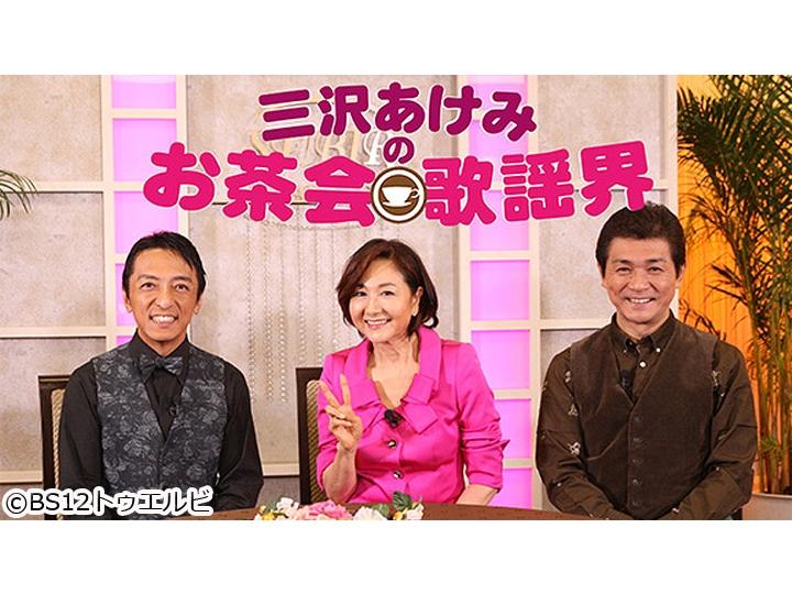 三沢あけみのお茶会・歌謡界 #356