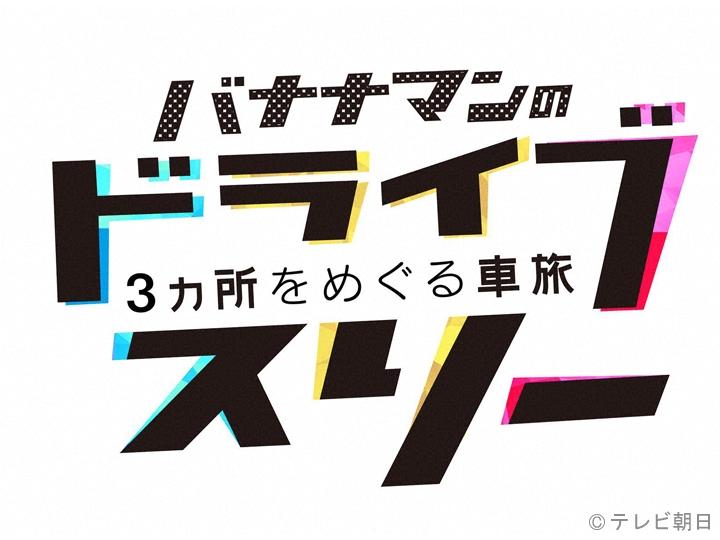 バナナマンのドライブスリー ★白石麻衣、磯村勇斗…バンジー○○初体験!![字]