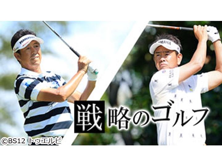 戦略のゴルフ #30[字]