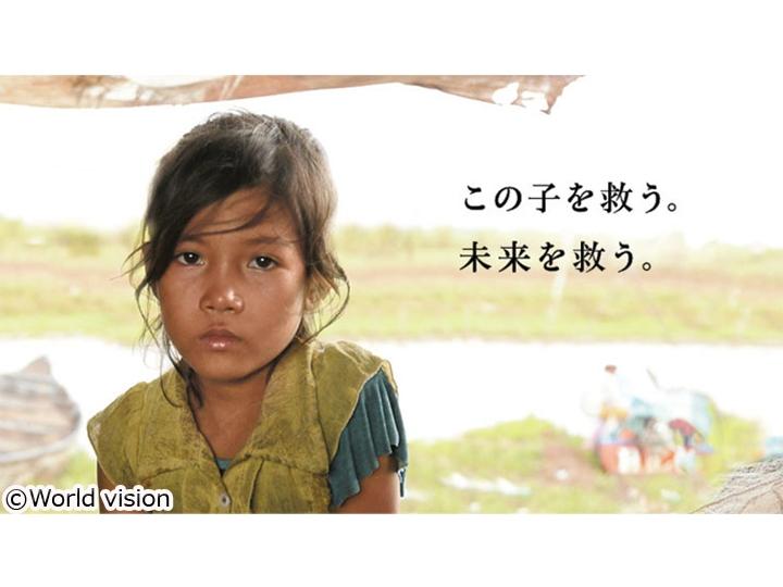 世界の子どもの未来のために