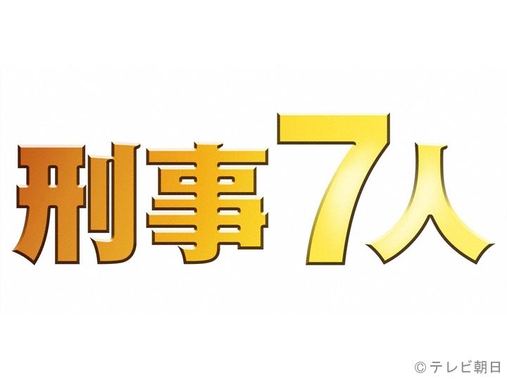 刑事7人 #7[字]
