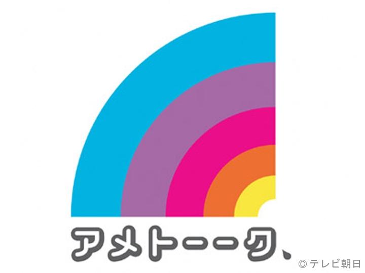アメトーーク! 芸人が大好き芸人セレクション[字]