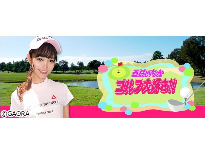 西村いちか ゴルフ大好き!!