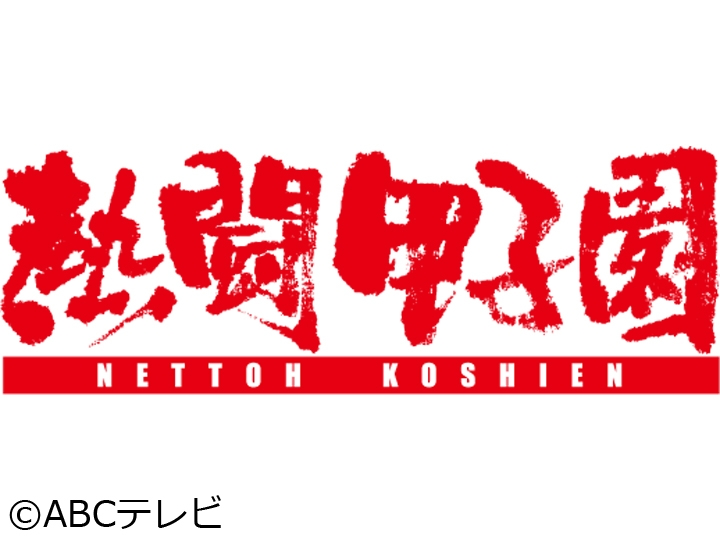 "熱闘甲子園 第101回目の夏!「奇跡と感動」新時代""令和""へ"