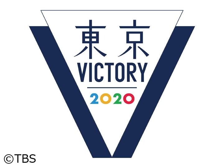 東京VICTORY〜女子バレー中田久美監督&荒木絵里香キャプテン![解][字]