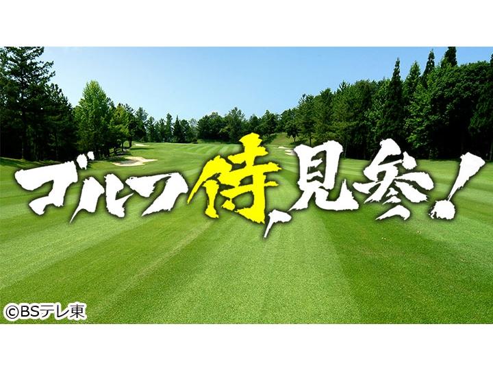 ゴルフ侍、見参!【真剣勝負!2020年賞金王vsトップアマチュア】[字]
