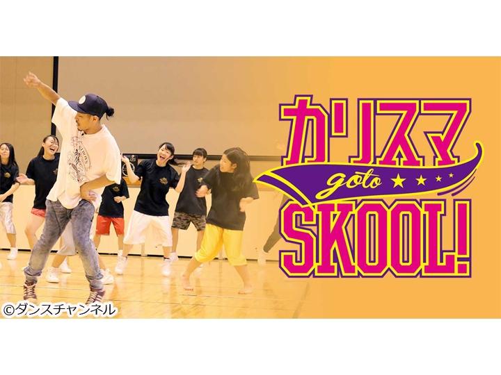 カリスマ go to SKOOL! #29ダンスチャンネル開局5周年記念番組TONY GOGO SP 後編
