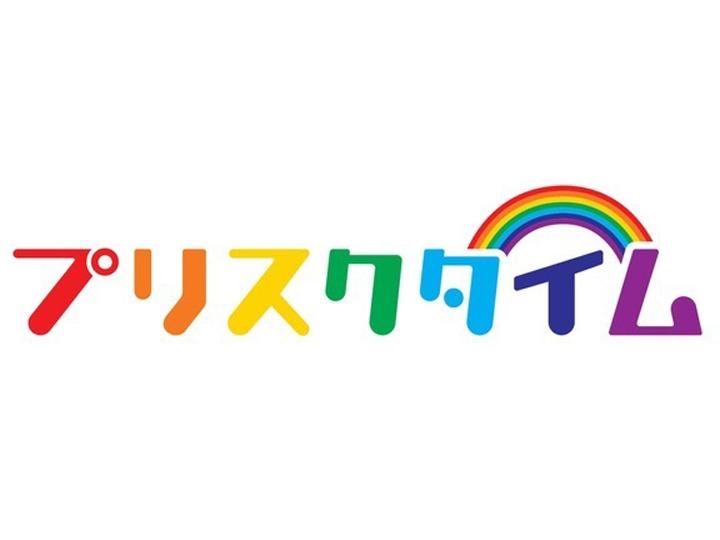 プリスクタイム(エッグカー/GO!GO!アトム)[字]