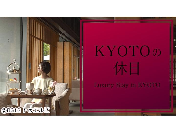 KYOTOの休日 #20[字]「リーガロイヤルホテル京都」