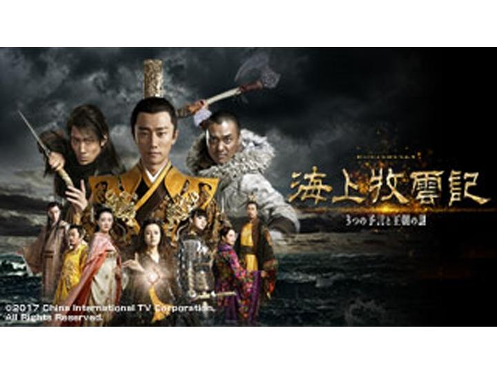 中国ドラマ 海上牧雲記〜3つの予言と王朝の謎