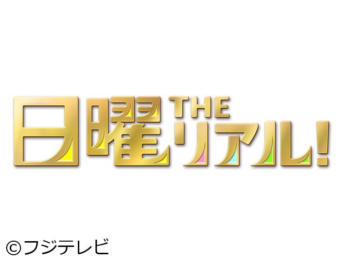 日曜THEリアル!・世界法廷ミステリー 〜ミリオネアの殺人告白〜[字]