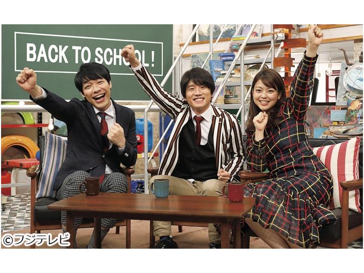 BACK TO SCHOOL!次回2時間スペシャル<フジバラナイト FRI>