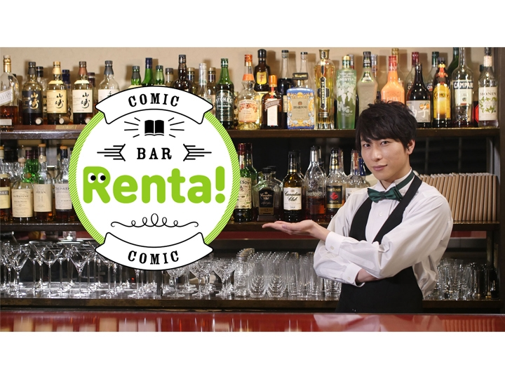<アニメギルド>コミックBAR Renta! 第123回 今井文也『年年百暗殺恋歌』