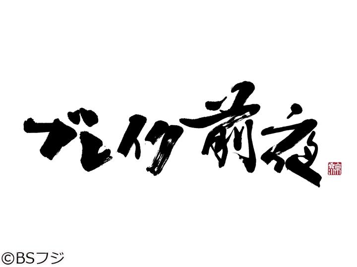 ブレイク前夜〜次世代の芸術家たち〜 第267回 江上越 (現代美術家)