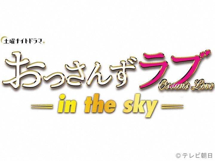 [新]おっさんずラブ -in the sky- #1/ある日、僕は機長に告白された