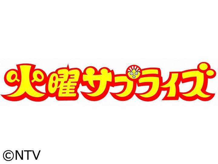 火曜サプライズ[字]浜辺美波が銀座でお使い&佐野史郎の行きつけ天丼!乃木坂VS日向坂
