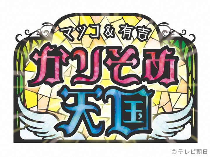 マツコ&有吉 かりそめ天国[字]