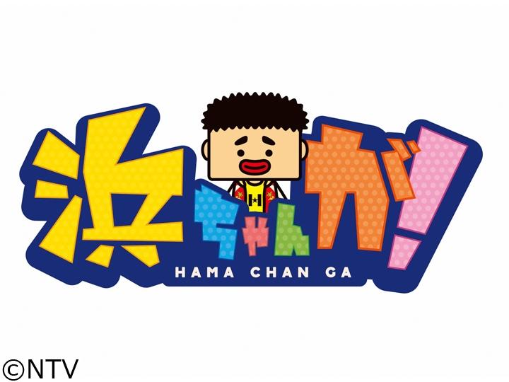 ★浜ちゃんが!北原里英vs15歳注目女優吉柳咲良(秘)日常