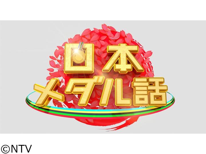 上田晋也の日本メダル話[字]