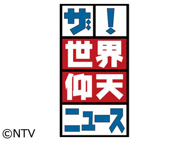 ザ!世界仰天ニュース 130キロ級男子がイケメンに!!&20年後の手紙に涙…[字]