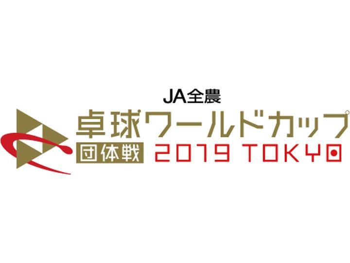 卓球ワールドカップ団体戦2019