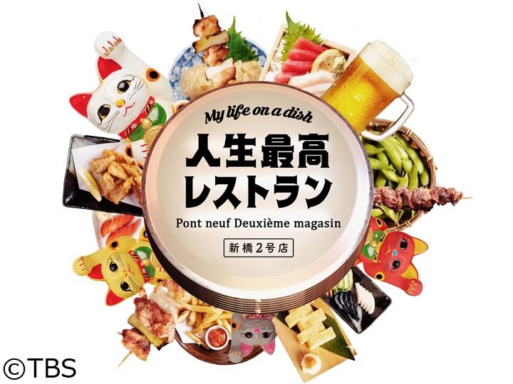 人生最高レストラン[解][字]