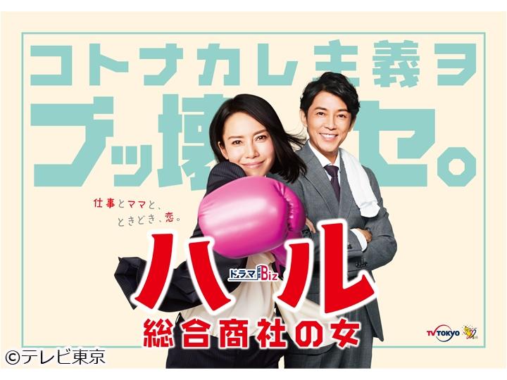 ドラマBiz ハル 〜総合商社の女〜 第5話[字]