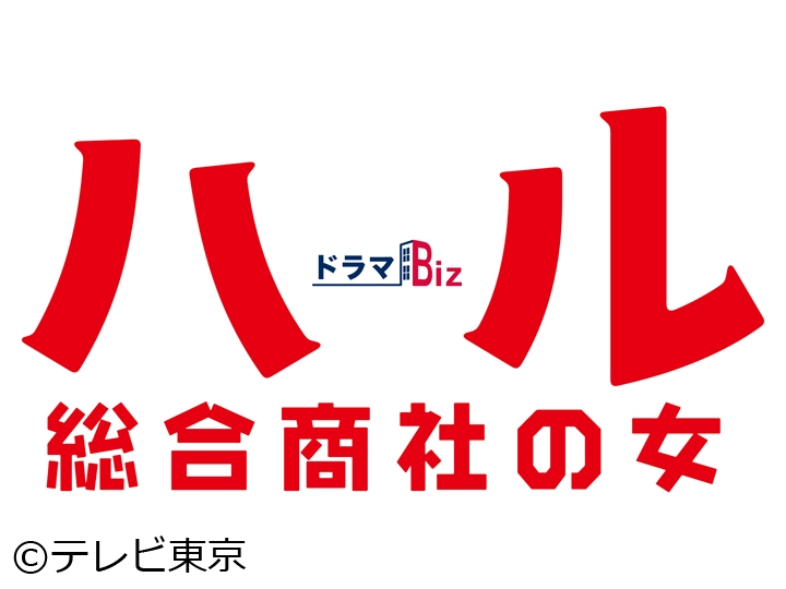 ハル 〜総合商社の女〜