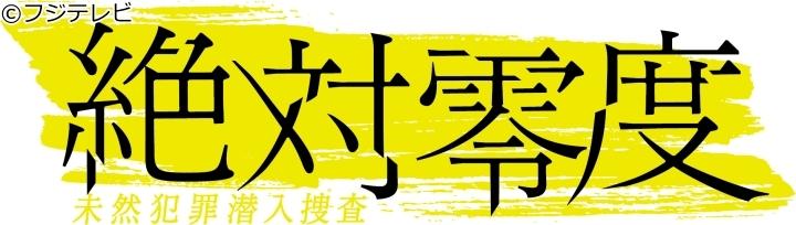 絶対零度〜未然犯罪潜入捜査〜【天才外科医を殺害!?狙われた元総理!】 #05[字][デ]