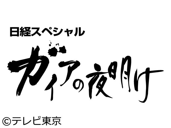 """ガイアの夜明け【ニッポンの山は""""宝の山""""!?】[字]"""