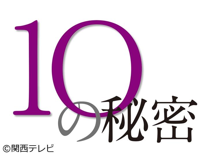10の秘密