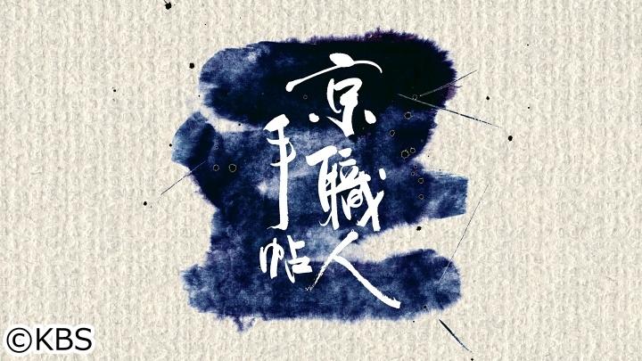 京職人手帖「装飾加工」