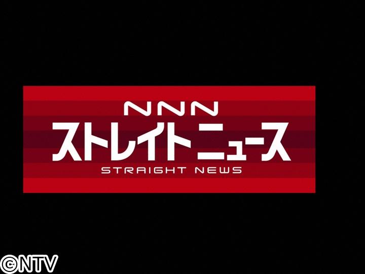 NNN ストレイトニュース[字]