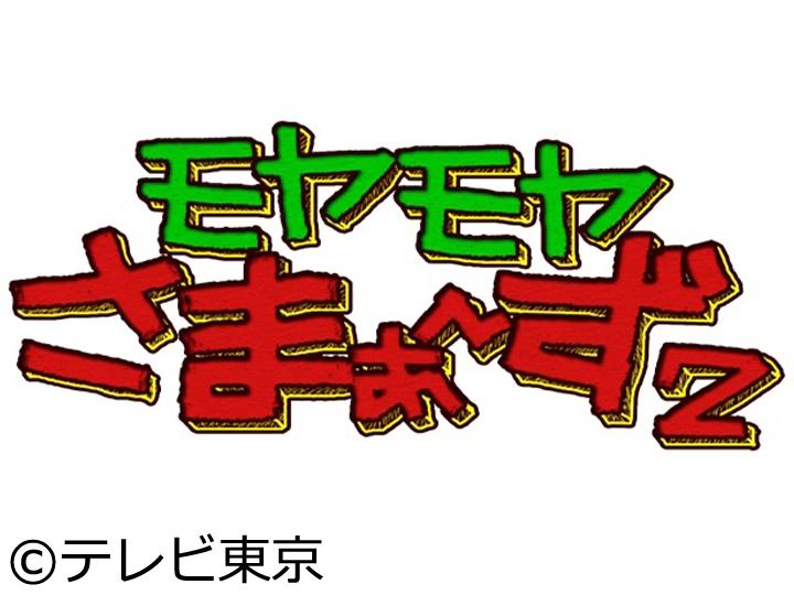 モヤモヤさまぁ〜ず2【千葉県・柏市周辺ブラブラ】[字]