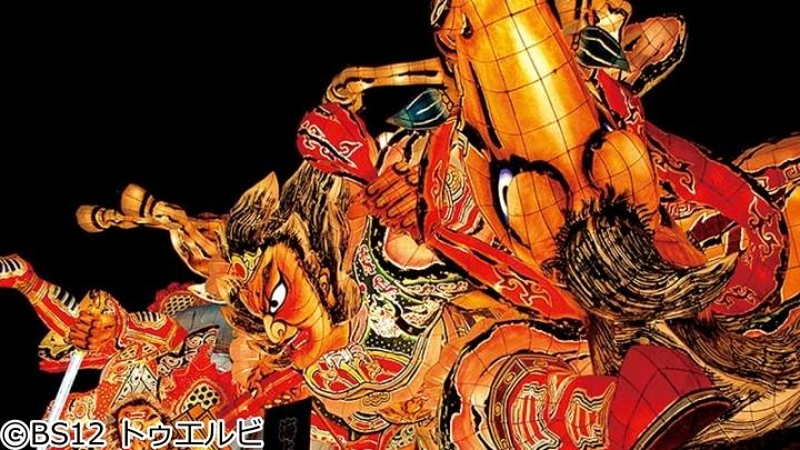 ダイドーグループ日本の祭り #424「男に生まれたからには… 〜石崎奉燈祭〜」