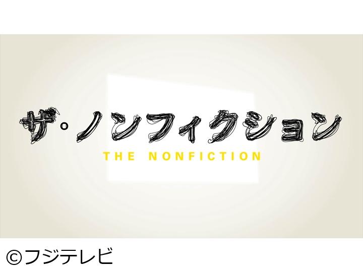 ザ・ノンフィクション 声優になりたくて 〜カナコとせろりの上京物語〜[字]