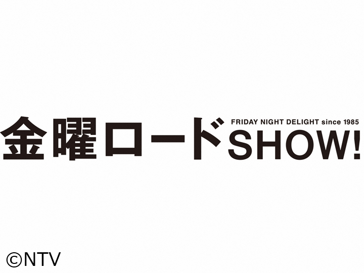 金曜ロードSHOW!「ハン・ソロ/スター・ウォーズ・ストーリー」地上波初[二][字][デ]