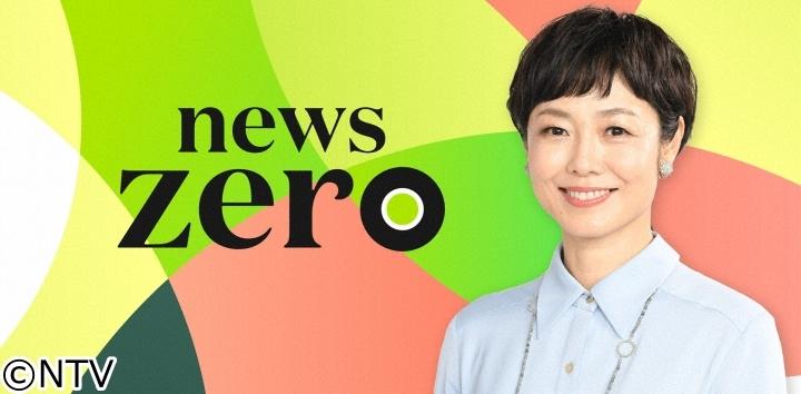 news zero[字]