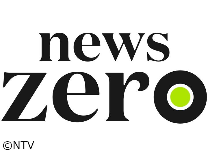 news zero[字] 新着 GoTo大阪&札幌「一時除外」決定…東京判断は?