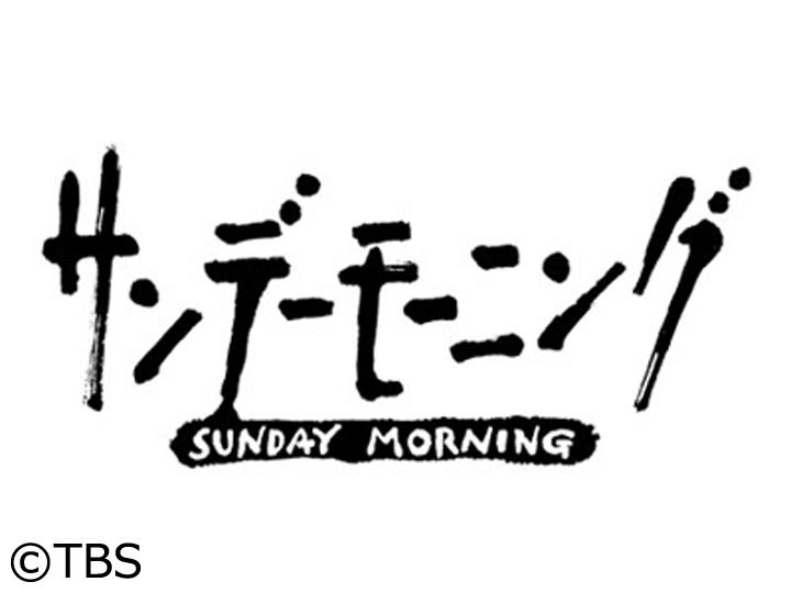 サンデーモーニング[字]
