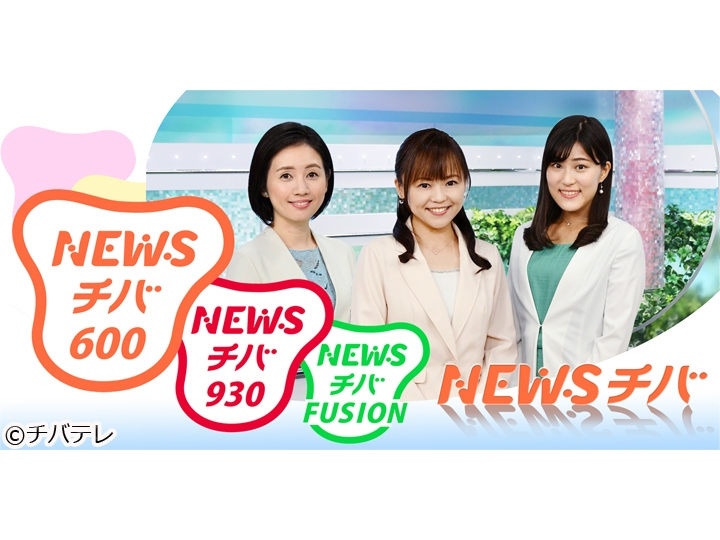 NEWSチバ600
