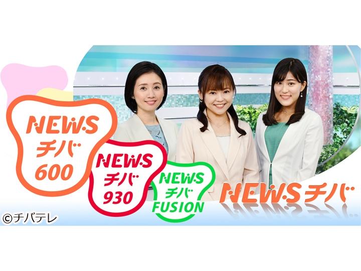 NEWSチバ600▽県内ニュース