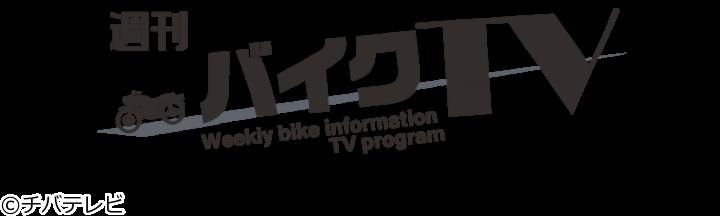 週刊バイクTV[S][HV]