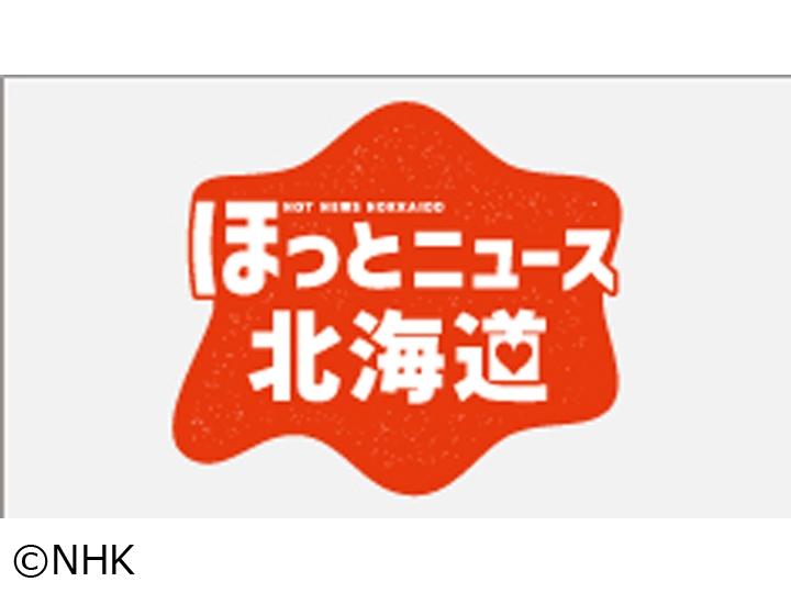 ほっとニュース北海道[字]▽ワクチン接種券いつ届く?札幌発送開始▽道内出身力士の取組