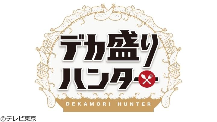 デカ盛りハンター K-1戦士も参戦!埼玉&千葉で爆食SP[字]