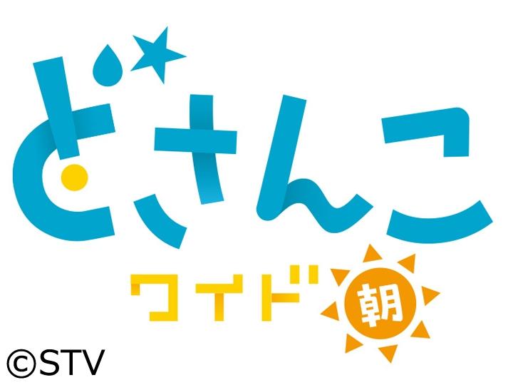 どさんこワイド朝[デ] 【5時から放送!/道内の大雨災害対策は?】