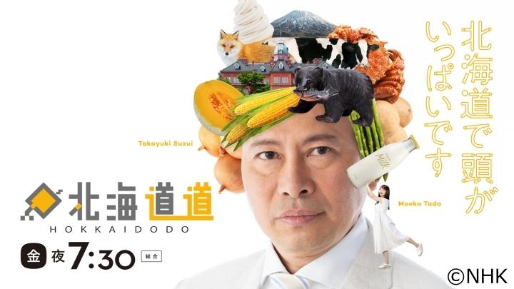 北海道道「挑む杜氏・市澤智子の世界」