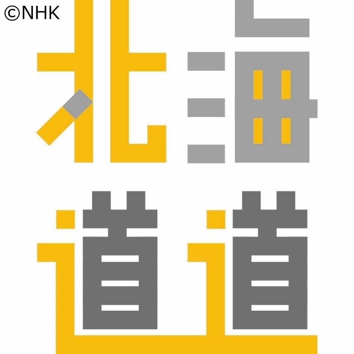 北海道道「粘菌博士」