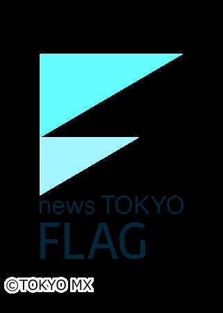 news TOKYO FLAG ★渋谷のホテルで電車の運転士気分を満喫!?